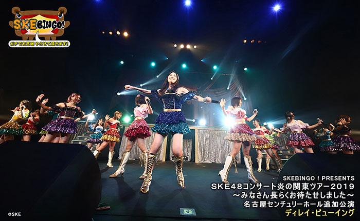 SKE48、冠番組「SKEBINGO」とのコラボライブのディレイ・ビューイング開催決定!!