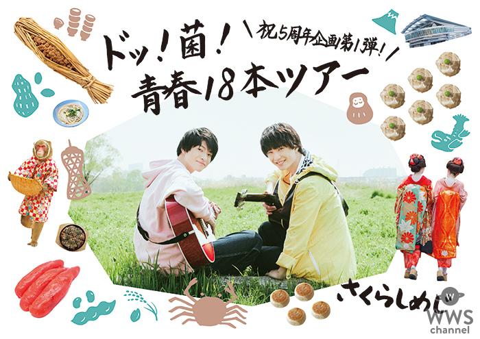 さくらしめじ、今夏より計18本のツアー「ドッ!菌!青春!18本ツアー」を開催!