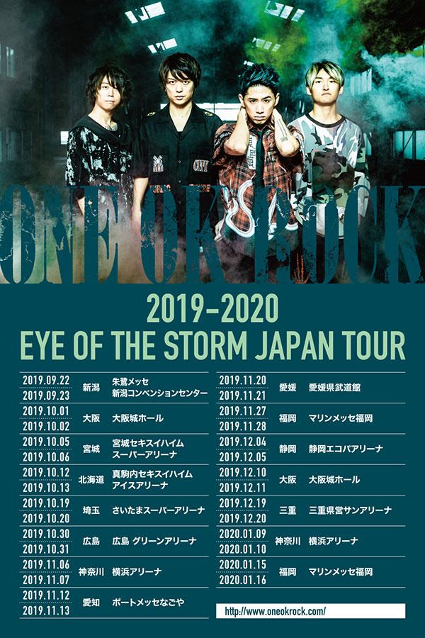 ONE OK ROCK、今年9月から日本での全国アリーナツアーの開催決定!