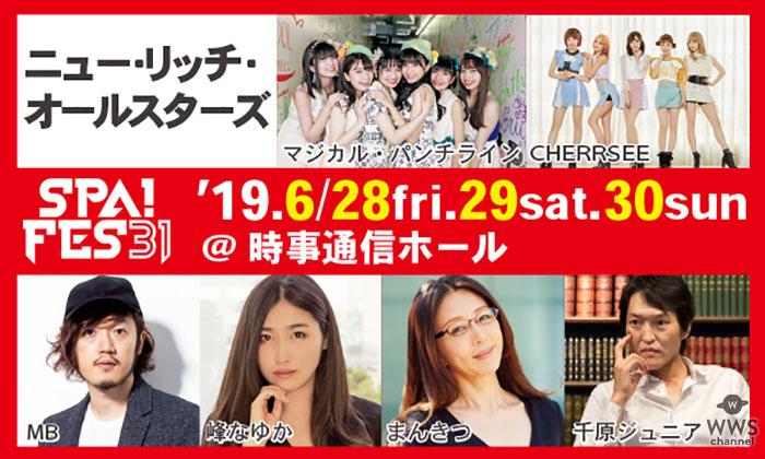 マジカル・パンチライン・CHERRSEE、千原ジュニアらが出演!「SPA!フェス31」6月に開催!