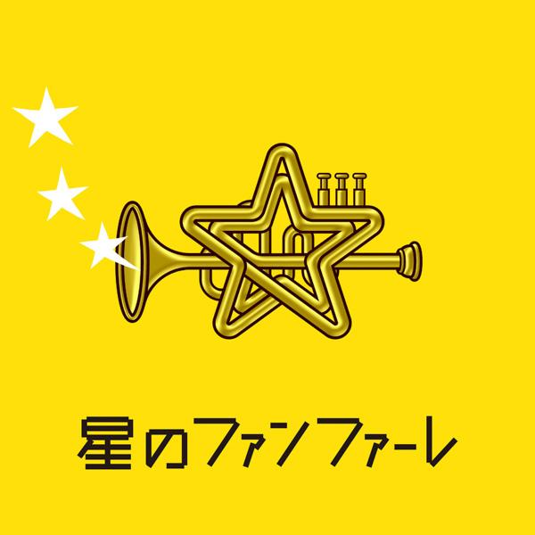 稲垣吾郎、草彅剛、香取慎吾ら新しい地図、「星のドラゴンクエスト」応援ソングを世界配信リリース!