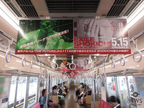 EXILE SHOKICHIが東京・大阪で中吊りジャック! 「1114ヒストリートレイン」が走行開始!