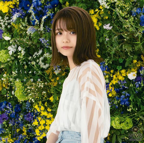 足立佳奈、ジュビロ磐田 2019シーズンソング「WE CAN!」のMVが公開!