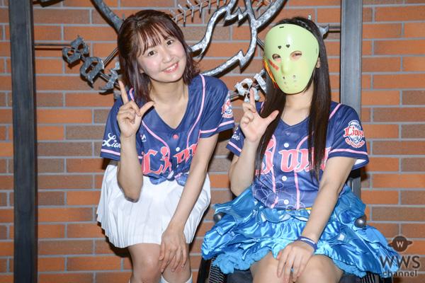 SKE48・惣田紗莉渚「暴投しちゃったので悔しいです」仮面女子・猪狩ともかと始球式後の会見に登場!