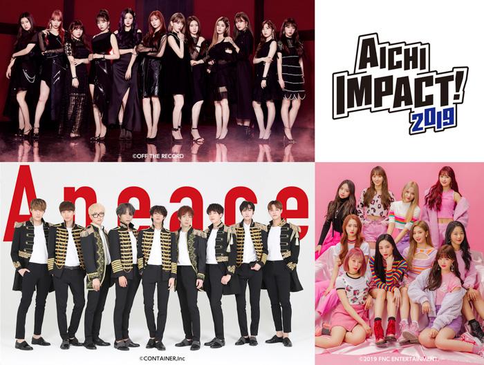 IZ*ONE(アイズワン)出演の『Mnet Presents AICHI IMPACT! 2019 KPOP FESTIVAL』、8月に愛知県で開催決定!