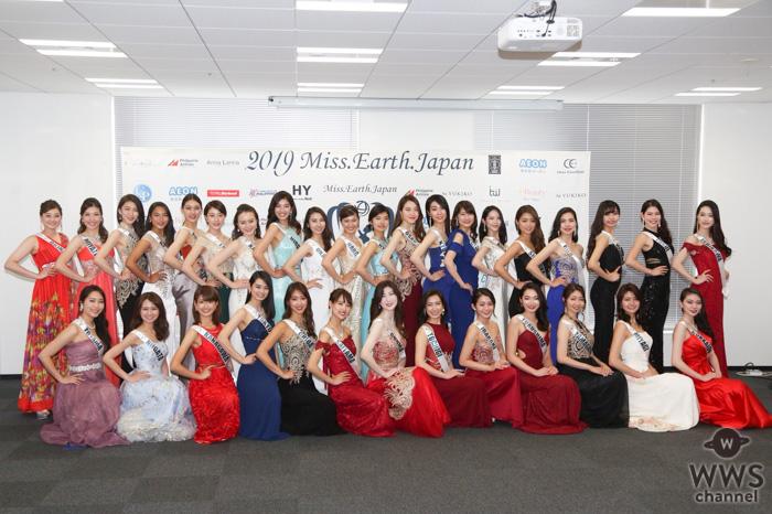 最年少・小柳真紀、山口梨花ら『2019ミス・アース・ジャパン』ファイナリストが出揃う!