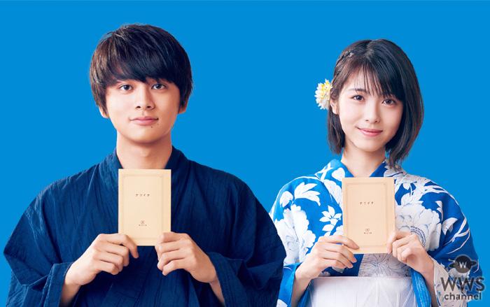 北村匠海、浜辺美波が集英社「ナツイチ」キャンペーンキャラクターに就任!