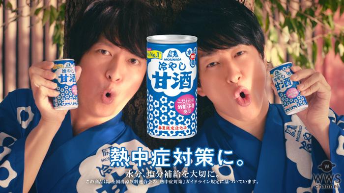 関ジャニ∞・丸山隆平、横山裕、真顔でラップを披露する森永「冷やし甘酒」新CMが公開!