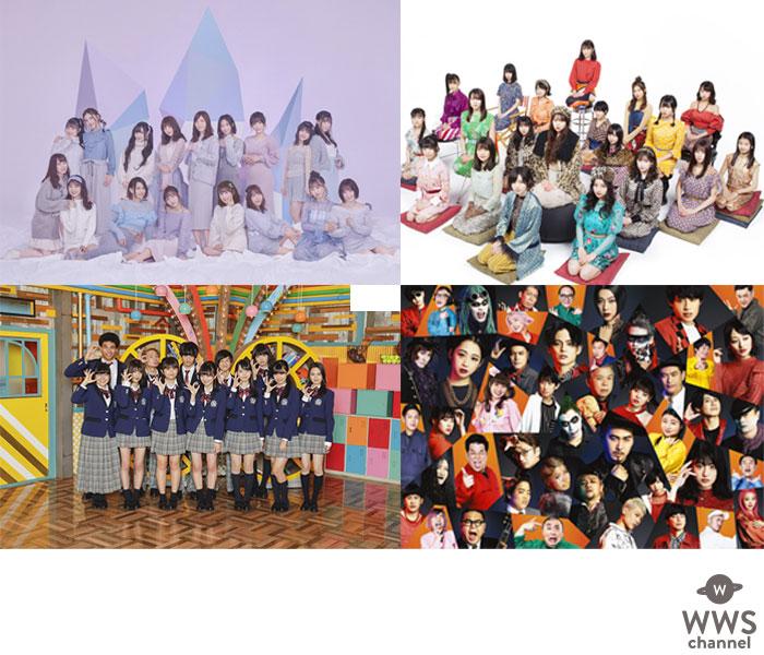 SKE48、NMB48、さらに吉本坂46と怒涛のラインナップ!『TIF2019』第9弾出演者発表!