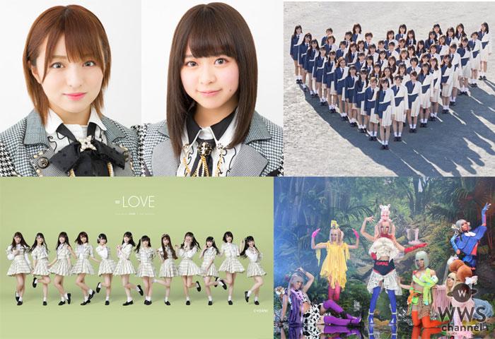 AKB48 チーム8、でんぱ組.inc、ラストアイドル、イコラブがラインナップ!『六本木アイドルフェスティバル2019』第一弾出演者発表!