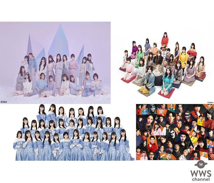 8月2日、HKT48、3日、STU48、4日、SKE48、吉本坂46が登場!『TIF2019』各アーティストの出演日が決定!
