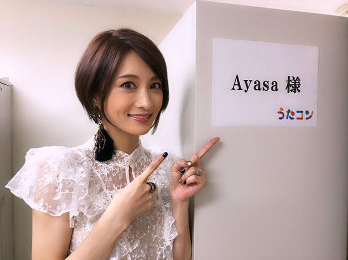 Ayasaが「うたコン」に出演!豪華共演者に「身に余る機会 本当に嬉しかった」