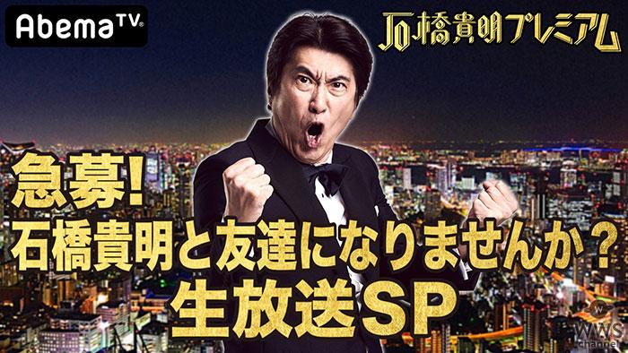 石橋貴明が本気の友達作りに挑む!?『石橋貴明プレミアム第3弾』7月2日に放送決定!