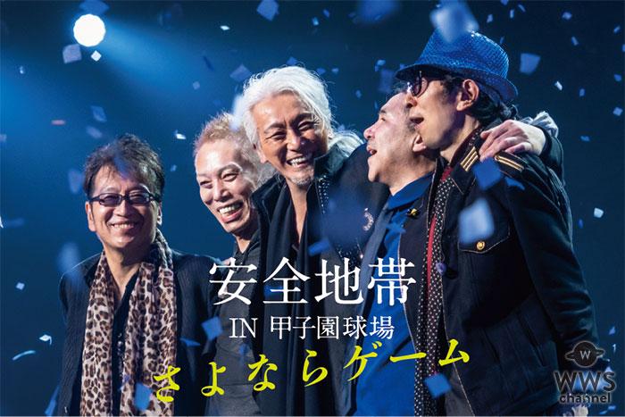 安全地帯、初の阪神甲子園球場ライブに挑戦!