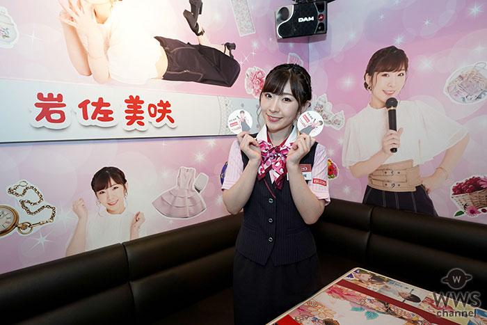 岩佐美咲と「ビッグエコー三軒茶屋駅前店」のコラボルーム「わさみんRoom」が6月1日(土)にオープン!