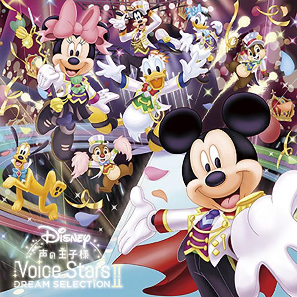 浅沼晋太郎、増田俊樹、荒牧慶彦ら12名の人気声優&若手俳優がディズニーの名曲をカバー!「Disney 声の王子様」シリーズ最新作リリース決定!