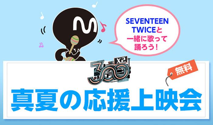 SEVENTEEN、TWICEと一緒に歌って踊ろう!「真夏の応援上映会」開催決定!