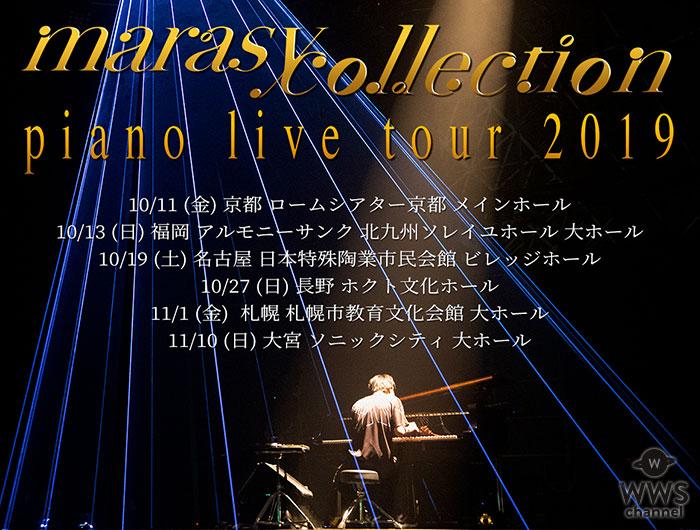 ピアニスト まらしぃ、ツアーファイナル幕張メッセを完売!!そして全国ツアー開催決定!