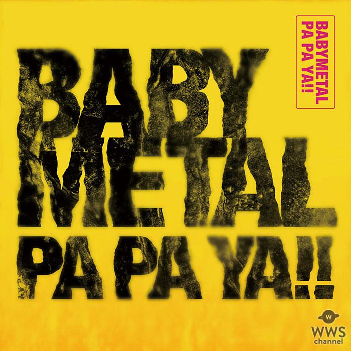 BABYMETAL、横浜アリーナ公演に先駆け、新たなサマーメタルソングを配信リリース