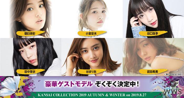 谷まりあ・NMB48山本彩加・小室安未らが出演!<KANSAI COLLECTION 2019A/W>の第三弾出演者発表!
