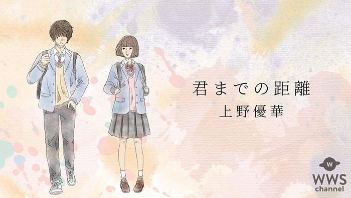 上野優華、アルバムから第4弾「君までの距離」MV公開!今回は「遠距離恋愛」の物語