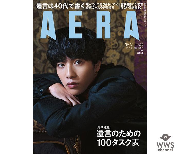 香取慎吾、主演映画「凪待ち」ロケにAERAが密着!リリー・フランキーとの対談も掲載!