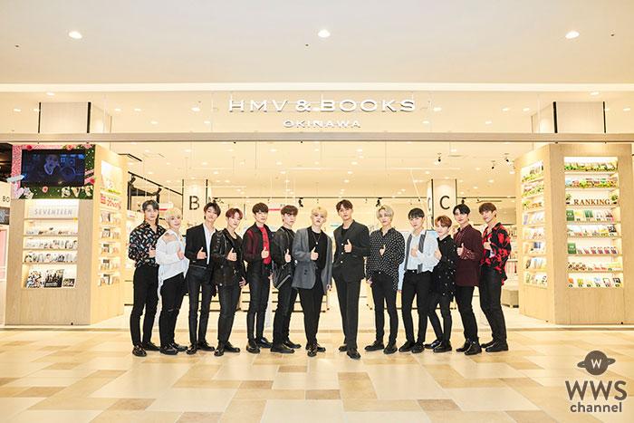 韓国出身13人組ボーイズグループSEVENTEEN、オープン前のHMV&BOOKS OKINAWAに来店!