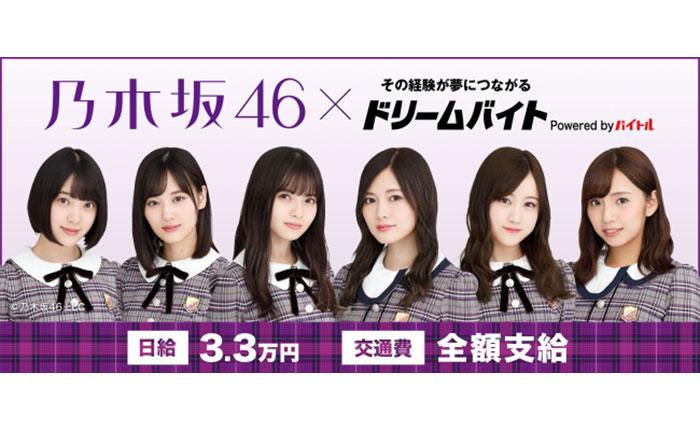 「乃木坂46」が出演するテレビ番組の制作をサポートするアルバイトを大募集!!