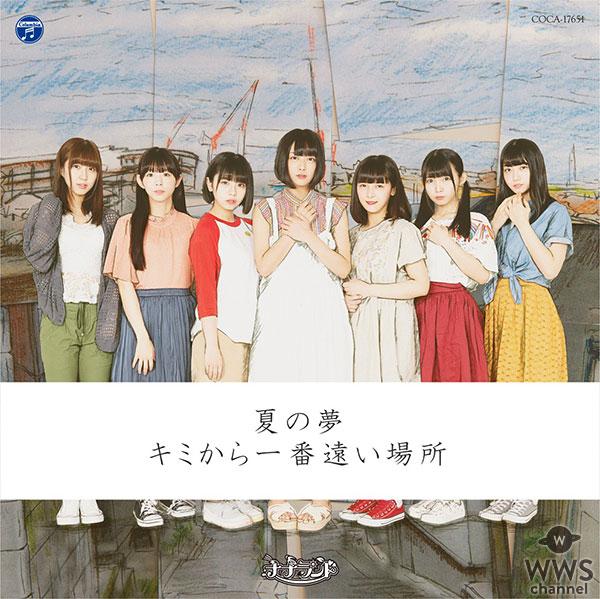 ナナランド、メジャーセカンドシングル「夏の夢/キミから一番遠い場所」の作品内容とジャケット写真を発表!