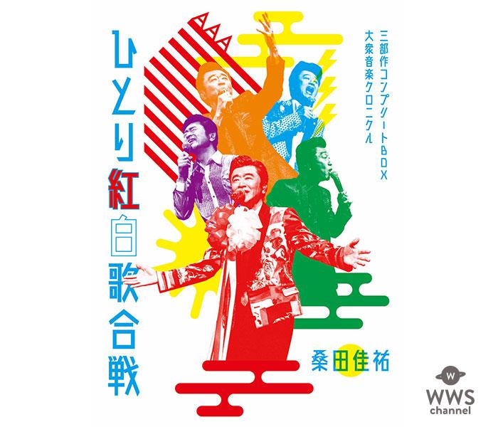 桑田佳祐、「平成三十年度! 第三回ひとり紅白歌合戦」がオリコン週間 音楽DVD・BDチャートで1位!三作連続、通算四作目の首位獲得!