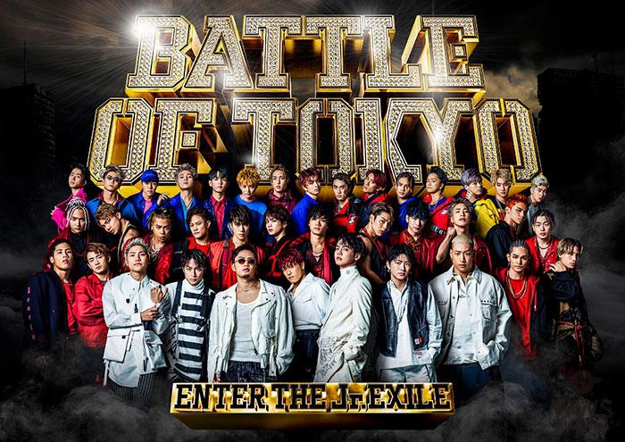 7月3日(水)発売のBATTLE OF TOKYO 〜ENTER THE Jr.EXILE〜からGENERATIONS vs FANTASTICS、 THE RAMPAGE vs BALLISTIK BOYZのミュージックビデオが解禁!