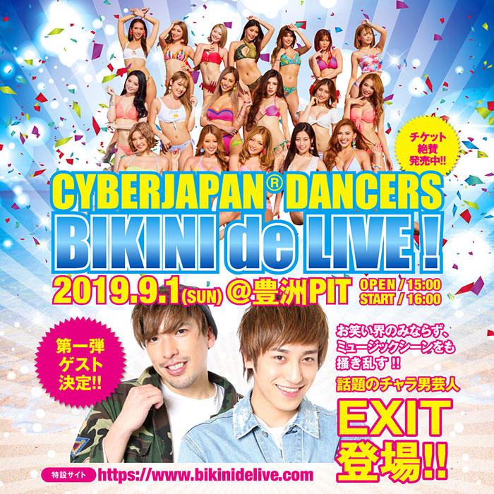 最強夏フェス『CYBERJAPAN DANCERS BIKINI de LIVE !』に話題のチャラ男芸人「EXIT」出演決定!