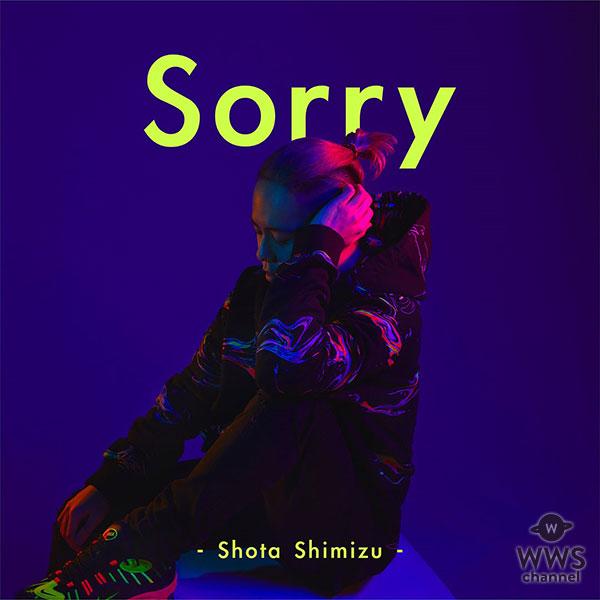 清水翔太、新曲「Sorry」のティザーをInstagramで公開!ジャケ写・新アー写・発売情報も同時解禁!