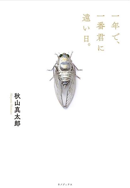 劇団EXILEの秋山真太郎が初の小説家デビューを発表!