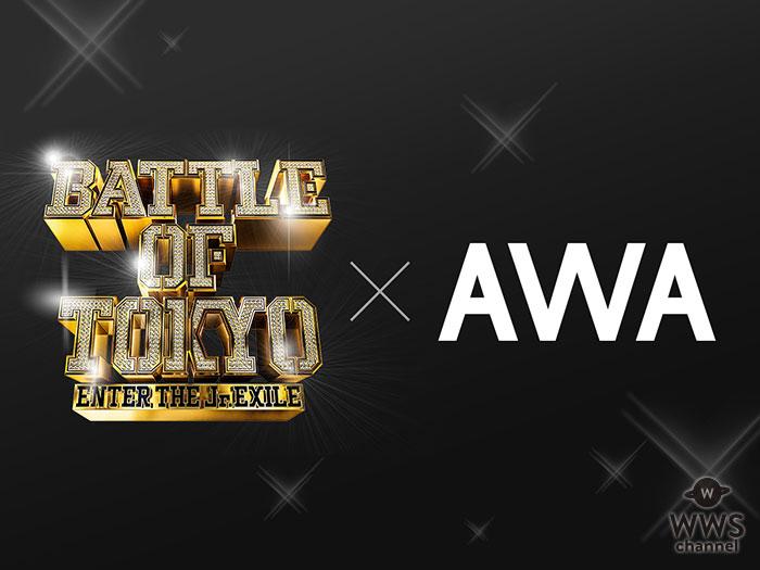 Jr.EXILE世代によるリアルファイト『BATTLE OF TOKYO』と「AWA」がコラボレーション 第一弾は参加者38人全員のサイン入りポスターが当たるプレイリストバトル開催!