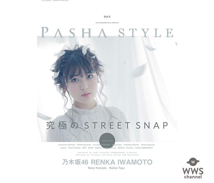 乃木坂46の岩本蓮加が表紙を飾る「PASHA STYLE Vol.4」が6月13日発売 !
