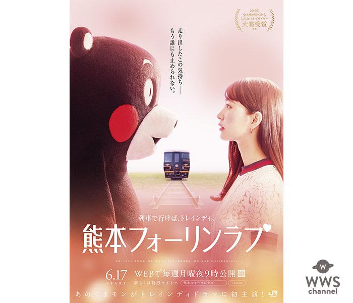 あのくまモンが月9ドラマCMに初出演!?トレ(イ)ンディドラマ「熊本フォーリンラブ」6/17からいよいよスタート!