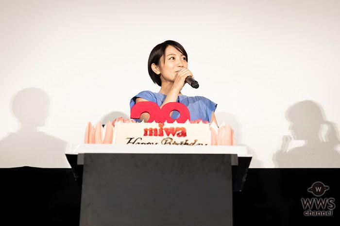 miwa、29歳誕生日にベストツアーライブ1日限定プレミアム上映会を開催!