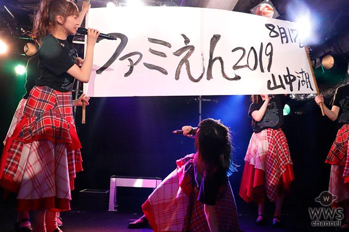 エビ中、ライヴハウスツアー完走!夏の恒例行事「ファミえん'19」決定&10周年の今夏は野外コンサート2本開催!!
