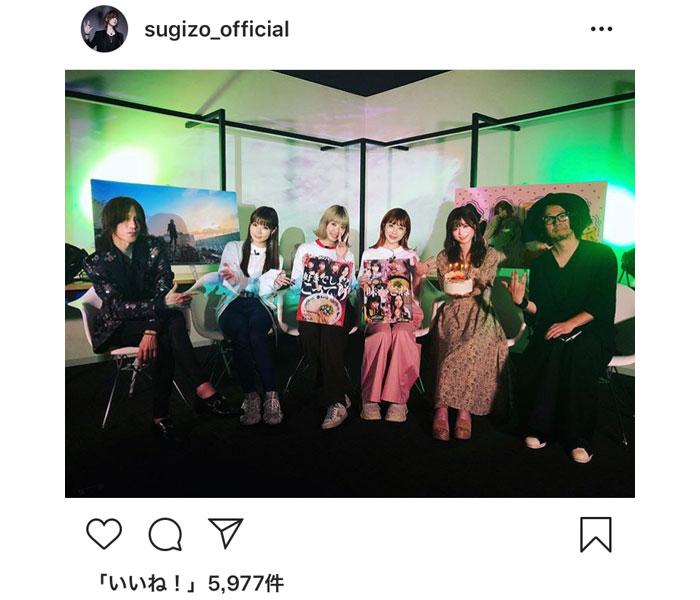 SUGIZO、サイサイ・ゆかるんの誕生日を祝福!「天下一品」談義で大盛り上がり