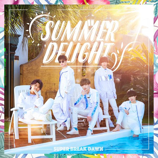 Super Break Dawn(SBD)、2年目の夏に贈る新曲MVが公開