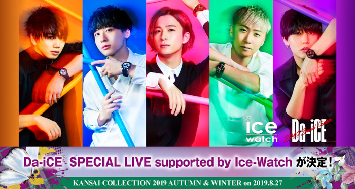 Da-iCEが「関コレ」のライブアクトで出演決定!