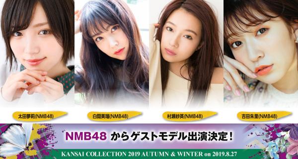 BTS(防弾少年団)の弟グループ・TOMORROW X TOGETHERが「関コレ」に出演決定!<KANSAI COLLECTION 2019A/W>