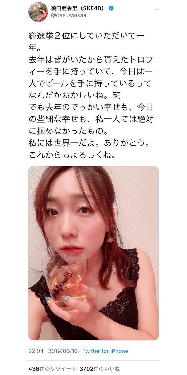 SKE48・須田亜香里、昨年の総選挙をビール片手に振り返る「私一人では絶対に掴めなかった」