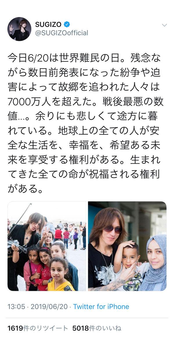 SUGIZO、「世界難民の日」に決意を込めたメッセージを発信「全ての命が祝福される権利がある」