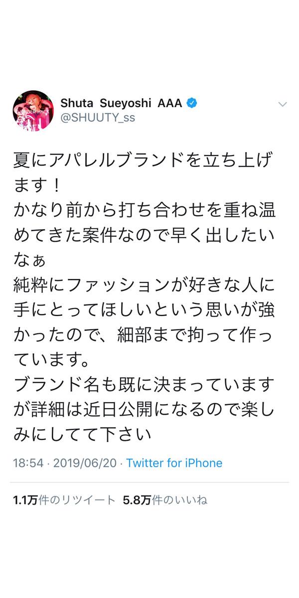 AAA・末吉秀太がアパレルブランドの立ち上げを報告!「今から待ち遠しい」「早く着たい」と期待の声
