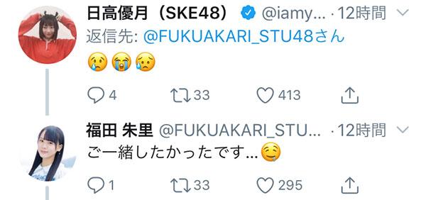 STU48・福田朱里、推しメンSKE48・日高優月との共演ならず!「ご一緒したかったです…」と心境コメント