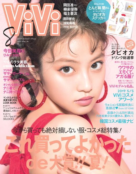 ViVi8月号の表紙は今田美桜!さらにSKE48・松井珠理奈がタピオカ愛を語る!