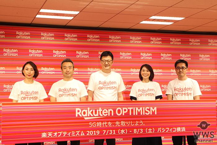 YOHIKIが、8/3(土)<Rakuten Optimism 2019>にてスペシャルライブパフォーマンス「Rakuten YOSHIKI Night」を開催!
