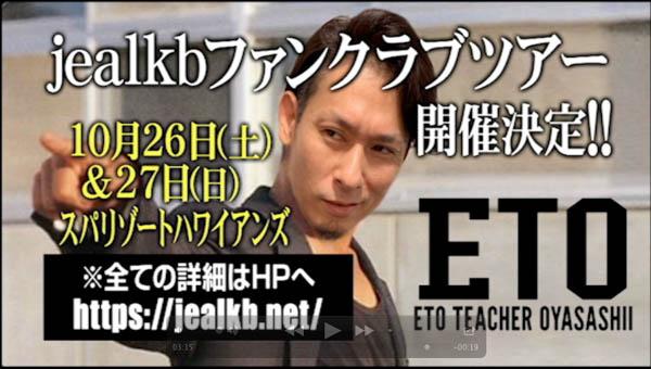jealkb、THE冠とのスプリットツアーファイナルでドッキリも大成功!? 秋にはベストアルバム発売決定!